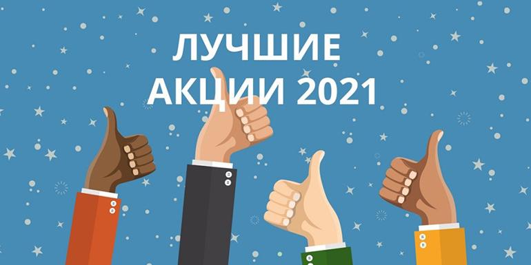 Акции каких компаний вырастут в 2021